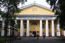 L'université de Perm en Russie