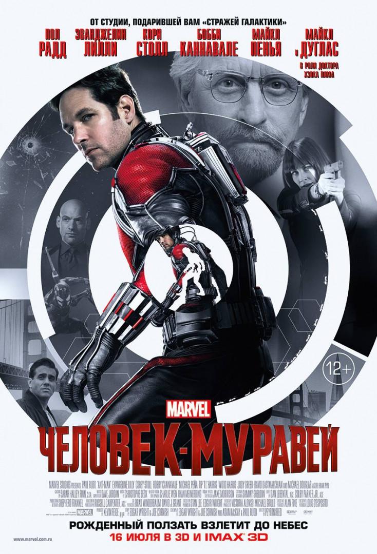 """L'affiche russe de """"Ant-Man"""""""