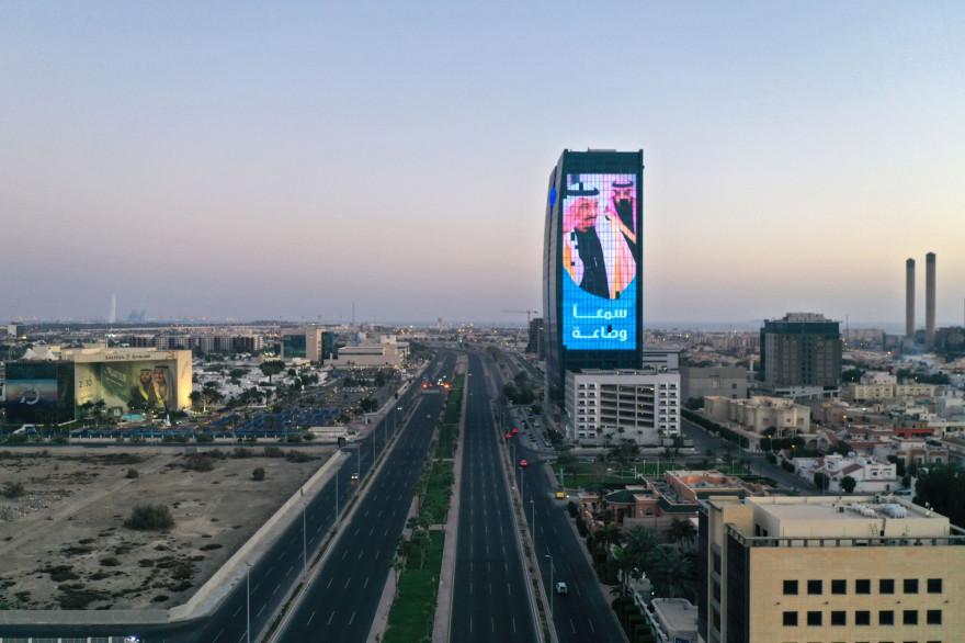 Illustration de la ville saoudienne de Jeddah
